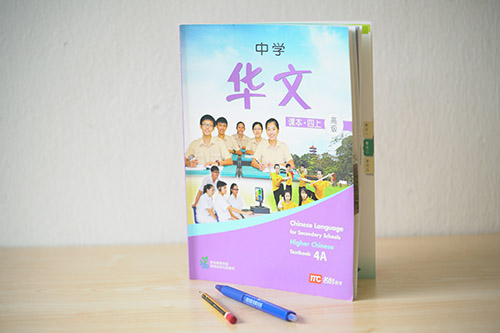 Secondary Chinese TextBook