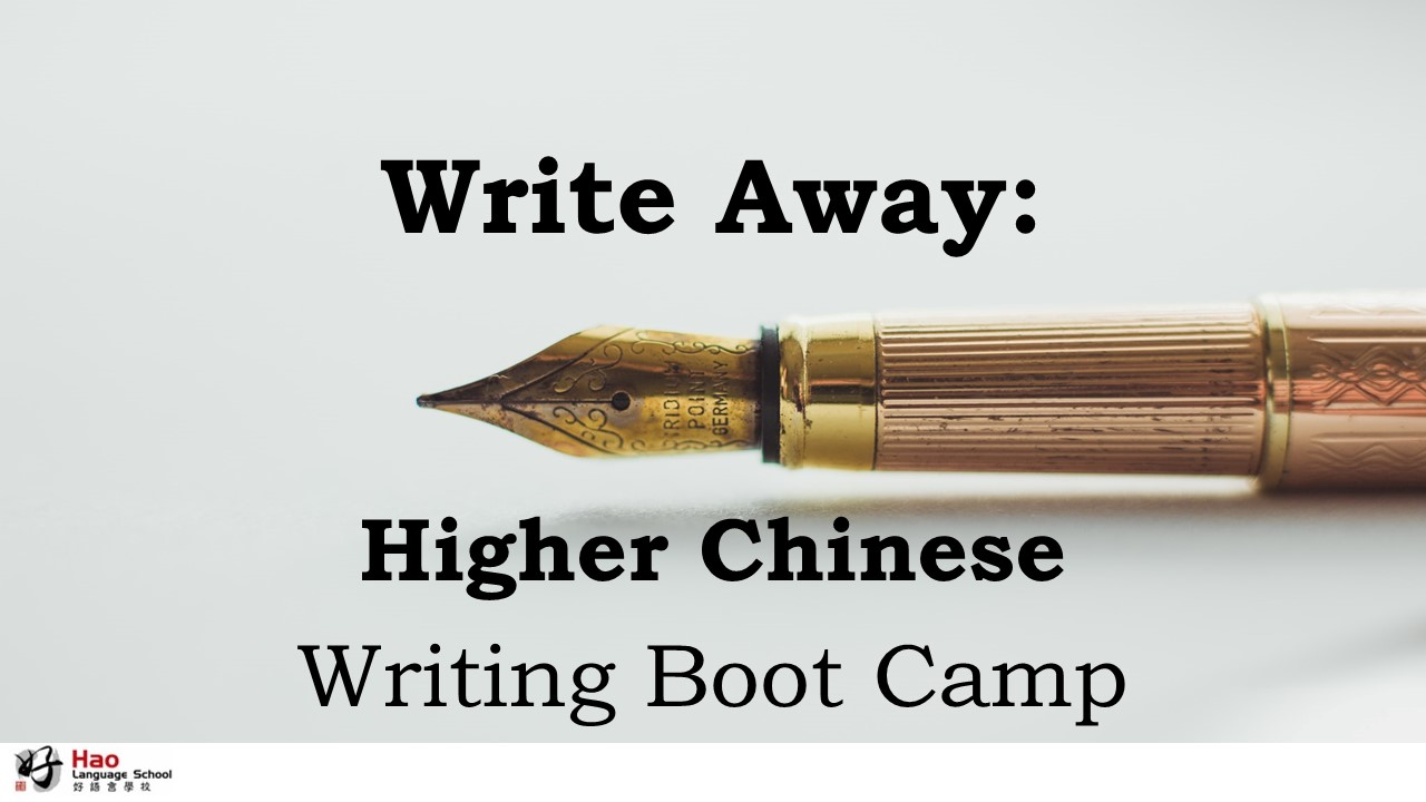 Higher Chinese Writing Boot Camp